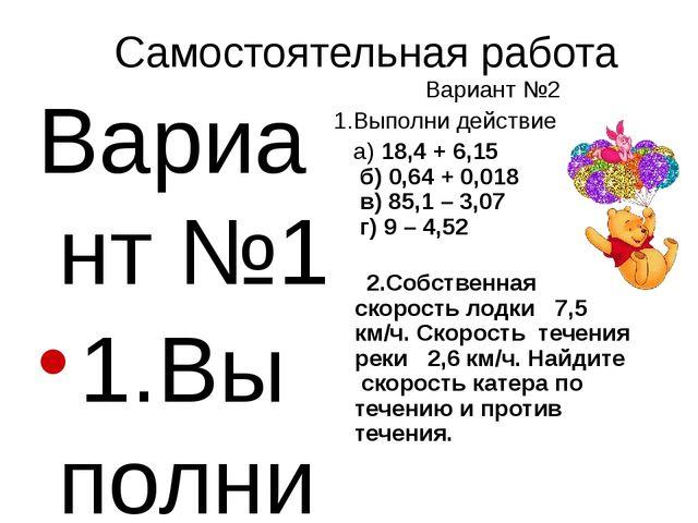 Вариант №1 1.Выполни действие а) 16,2 + 4,15 б) 0,041 + 0,82 в) 46,4 – 6,08 г...