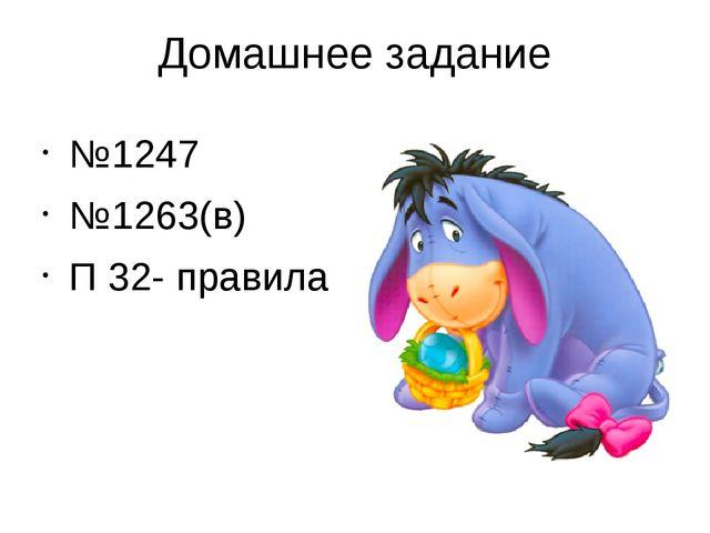Домашнее задание №1247 №1263(в) П 32- правила