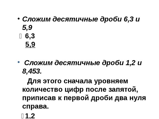 Сложим десятичные дроби 6,3 и 5,9 ₊ 6,3 5,9 Сложим десятичные дроби 1,2 и 8,4...