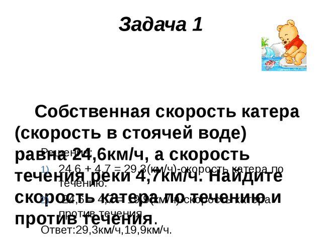 Задача 1 Собственная скорость катера (скорость в стоячей воде) равна 24,6км/ч...