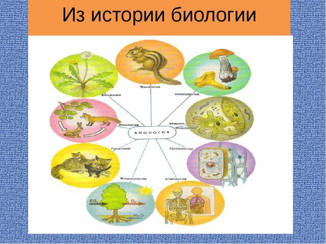 Из истории биологии