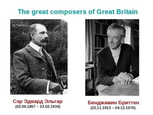 The great composers of Great Britain Сэр Эдвард Эльгар (02.06.1857 – 23.02.19