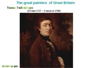 The great painters of Great Britain Томас Гейнсборо (14 мая 1727 – 2 августа