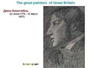 Джон Констебль (11 июня 1776 – 31 марта 1837) Автопортрет The great painters