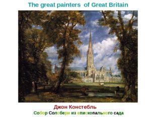 Собор Солсбери из епископального сада Джон Констебль The great painters of Gr