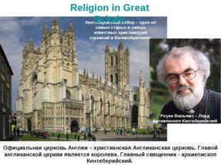 Официальная церковь Англии – христианская Англиканская церковь. Главой англик