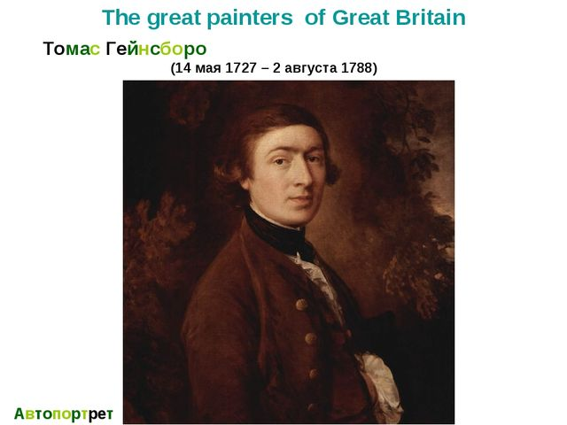 The great painters of Great Britain Томас Гейнсборо (14 мая 1727 – 2 августа...