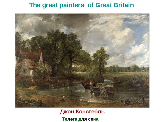 Телега для сена Джон Констебль The great painters of Great Britain