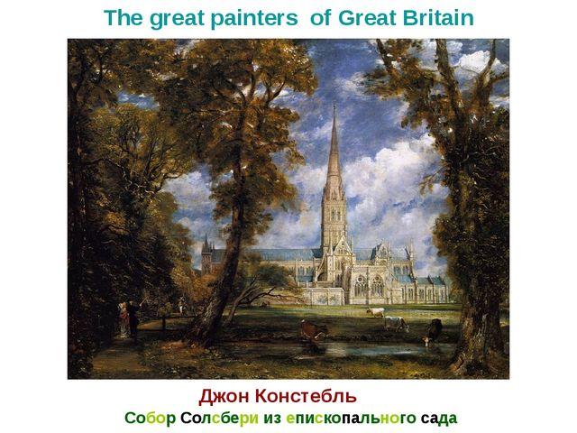 Собор Солсбери из епископального сада Джон Констебль The great painters of Gr...