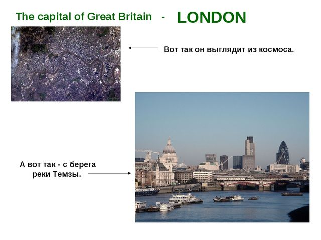 The capital of Great Britain - LONDON Вот так он выглядит из космоса. А вот т...
