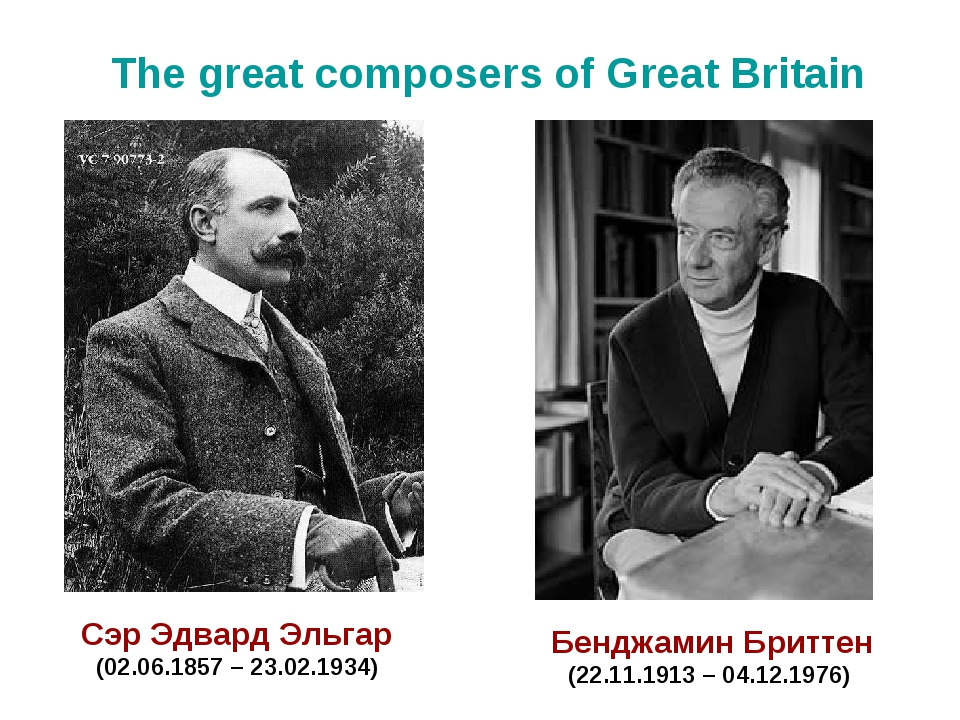 The great composers of Great Britain Сэр Эдвард Эльгар (02.06.1857 – 23.02.19...