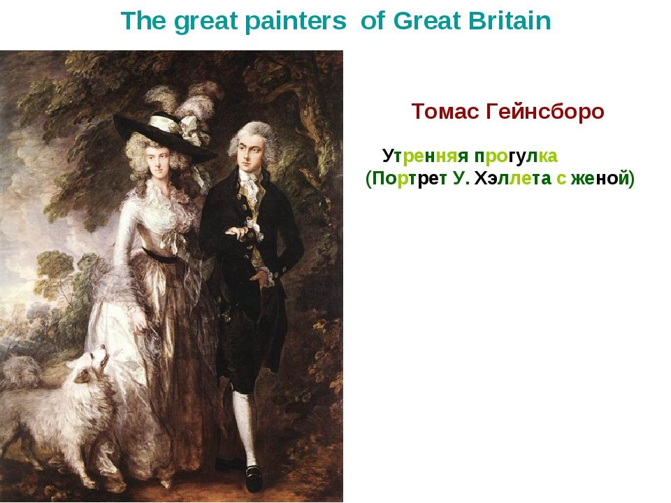 Утренняя прогулка (Портрет У. Хэллета с женой) Томас Гейнсборо The great pain...