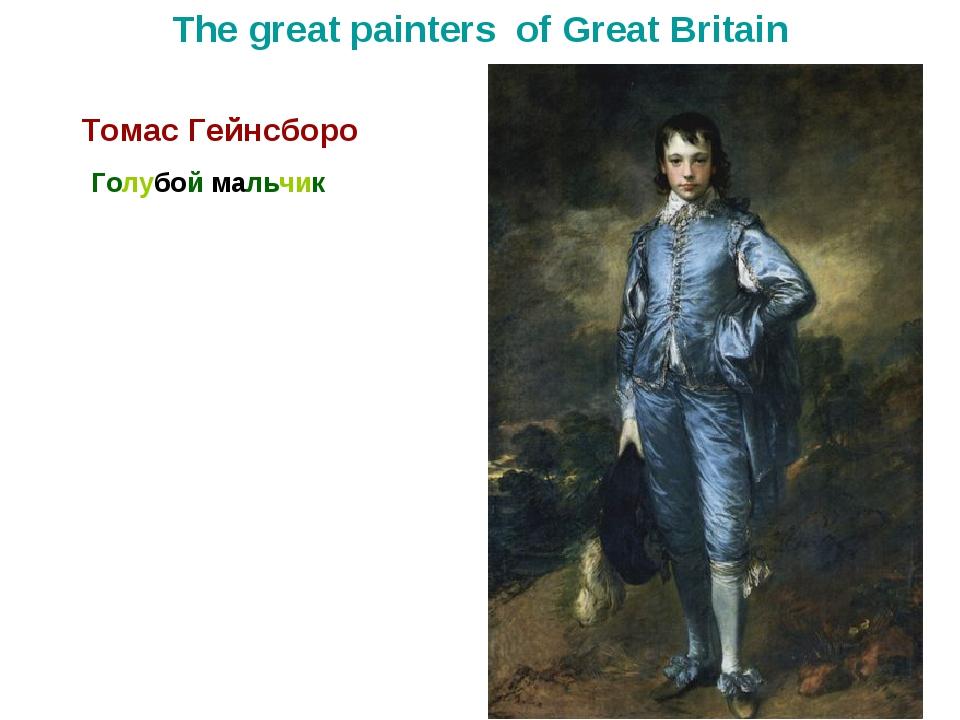 Голубой мальчик Томас Гейнсборо The great painters of Great Britain