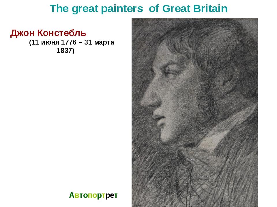 Джон Констебль (11 июня 1776 – 31 марта 1837) Автопортрет The great painters...