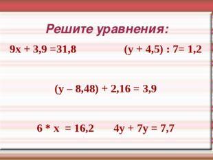 Решите уравнения: 9х + 3,9 =31,8 (у + 4,5) : 7= 1,2 (у – 8,48) + 2,16 = 3,9 6
