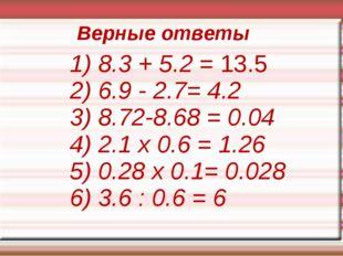 1) 8.3 + 5.2 = 13.5 2) 6.9 - 2.7= 4.2 3) 8.72-8.68 = 0.04 4) 2.1 x 0.6 = 1.2