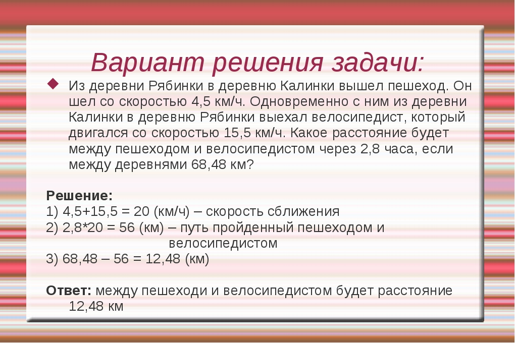 Вариант решения задачи: Из деревни Рябинки в деревню Калинки вышел пешеход. О...