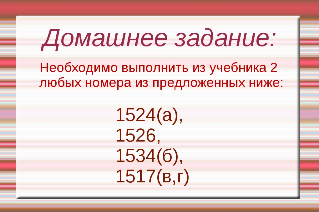 Домашнее задание: Необходимо выполнить из учебника 2 любых номера из предложе...