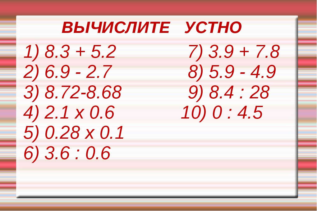 1) 8.3 + 5.2 7) 3.9 + 7.8 2) 6.9 - 2.7 8) 5.9 - 4.9 3) 8.72-8.68 9) 8.4 : 28...