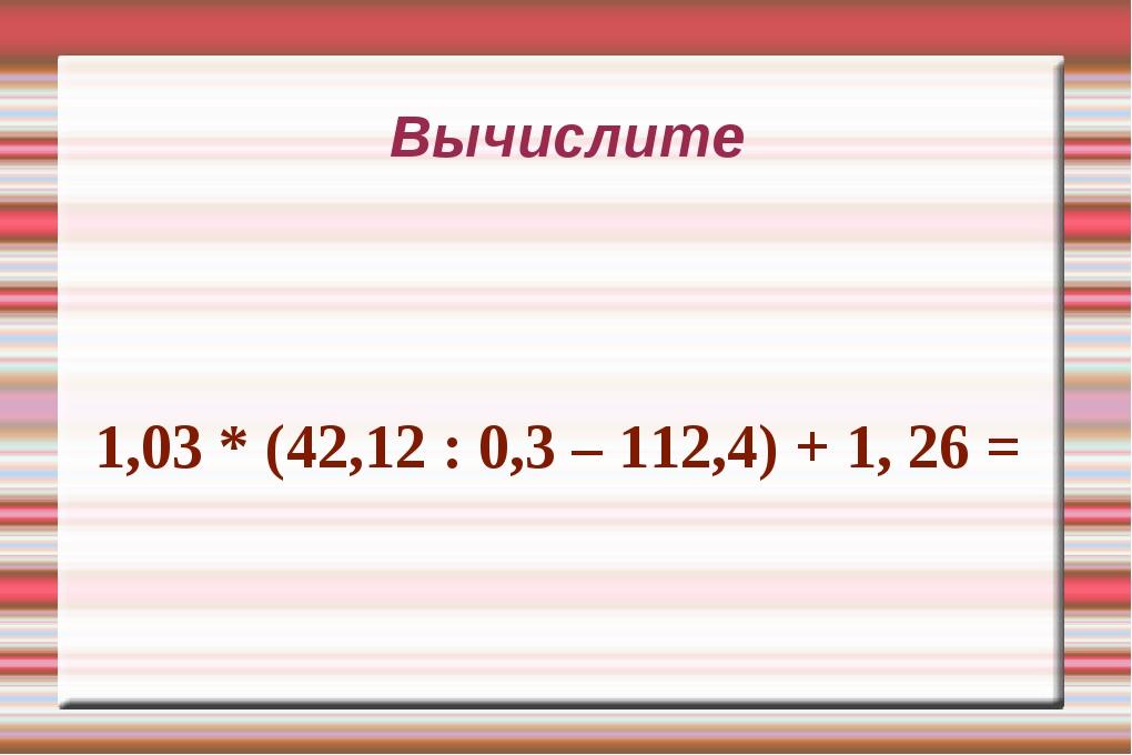 Вычислите 1,03 * (42,12 : 0,3 – 112,4) + 1, 26 =