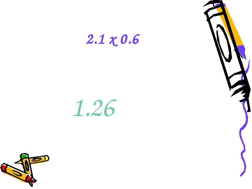 2.1 x 0.6 1.26