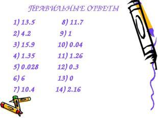 1) 13.5 8) 11.7 2) 4.2 9) 1 3) 15.9 10) 0.04 4) 1.35 11) 1.26 5) 0.028 12) 0.
