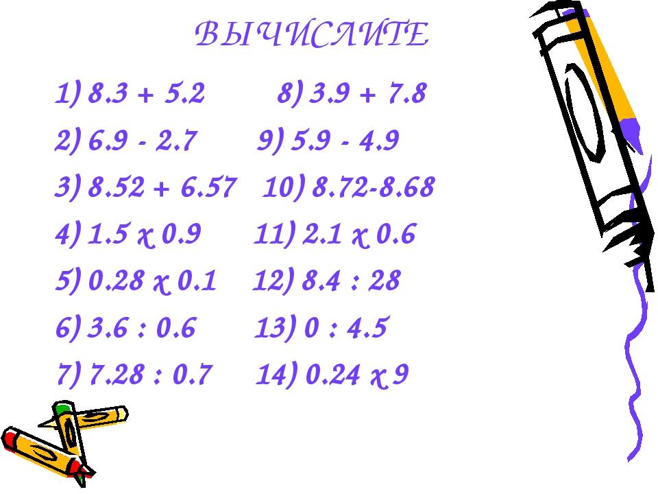 1) 8.3 + 5.2 8) 3.9 + 7.8 2) 6.9 - 2.7 9) 5.9 - 4.9 3) 8.52 + 6.57 10) 8.72-8...