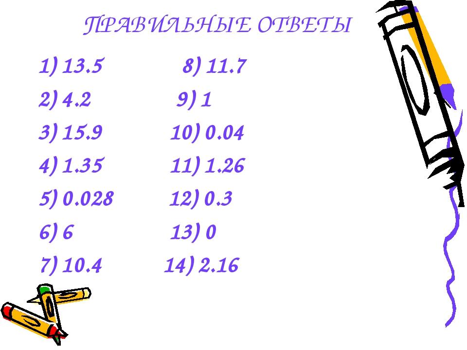 1) 13.5 8) 11.7 2) 4.2 9) 1 3) 15.9 10) 0.04 4) 1.35 11) 1.26 5) 0.028 12) 0....