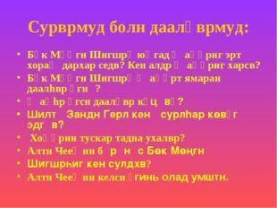 Сурврмуд болн даалһврмуд: Бөк Мөңгн Шигшрһ юңгад Җаңһриг эрт хораҗ дархар сед