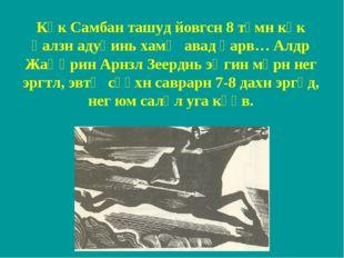 Көк Самбан ташуд йовгсн 8 түмн көк һалзн адуһинь хамҗ авад һарв… Алдр Жаңһрин