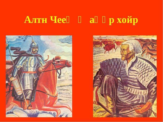 Алтн Чееҗ Җаңһр хойр