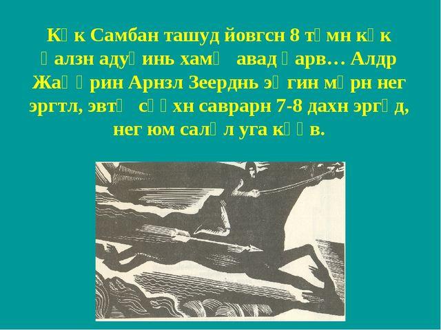 Көк Самбан ташуд йовгсн 8 түмн көк һалзн адуһинь хамҗ авад һарв… Алдр Жаңһрин...