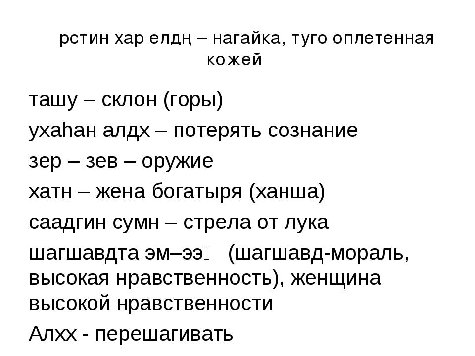 Əəрстин хар елдң – нагайка, туго оплетенная кожей ташу – склон (горы) ухаhан...
