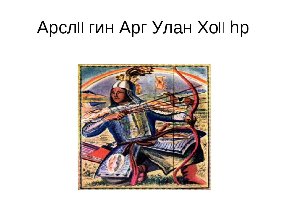 Арслңгин Арг Улан Хоңhр
