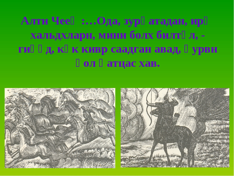 Алтн Чееҗ:…Ода, зурһатадан, ирҗ хальдхларн, мини болх билтəл, - гиһəд, көк ки...