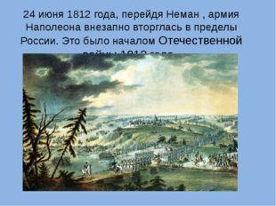 24 июня 1812 года, перейдя Неман , армия Наполеона внезапно вторглась в преде
