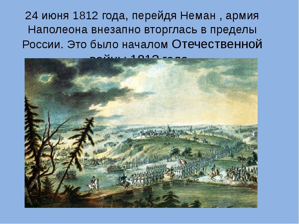 24 июня 1812 года, перейдя Неман , армия Наполеона внезапно вторглась в преде...