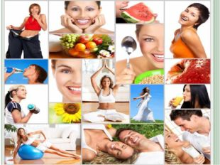 Как вы думаете, какие факторы влияют положительно на здоровье человека? Соблю