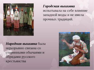 Народная вышивка была неразрывно связана со старинными обычаями и обрядами р