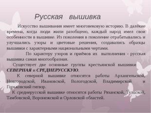 Русская вышивка . Искусство вышивания имеет многовековую историю. В далёкие