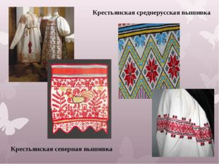 Крестьянская среднерусская вышивка Крестьянская северная вышивка