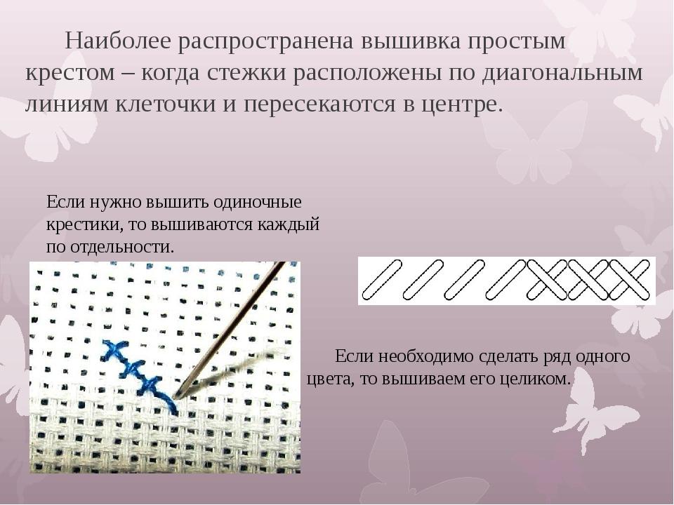 Наиболее распространена вышивка простым крестом – когда стежки расположены п...