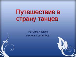 Путешествие в страну танцев Ритмика 4 класс Учитель Ковган М.В.