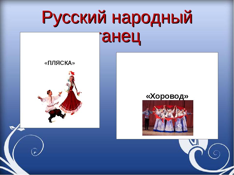 Русский народный танец «ПЛЯСКА» «Хоровод»