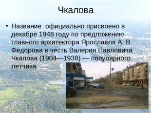 Чкалова Название официально присвоено в декабре 1948 году по предложению глав
