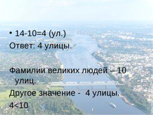 14-10=4 (ул.) Ответ: 4 улицы. Фамилии великих людей – 10 улиц. Другое значени