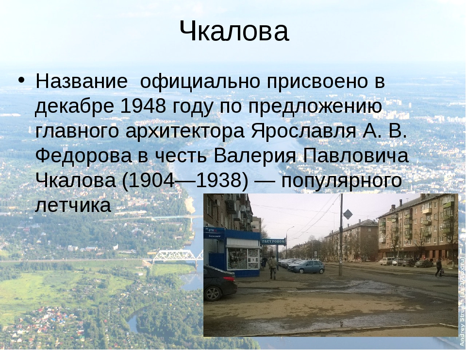 Чкалова Название официально присвоено в декабре 1948 году по предложению глав...