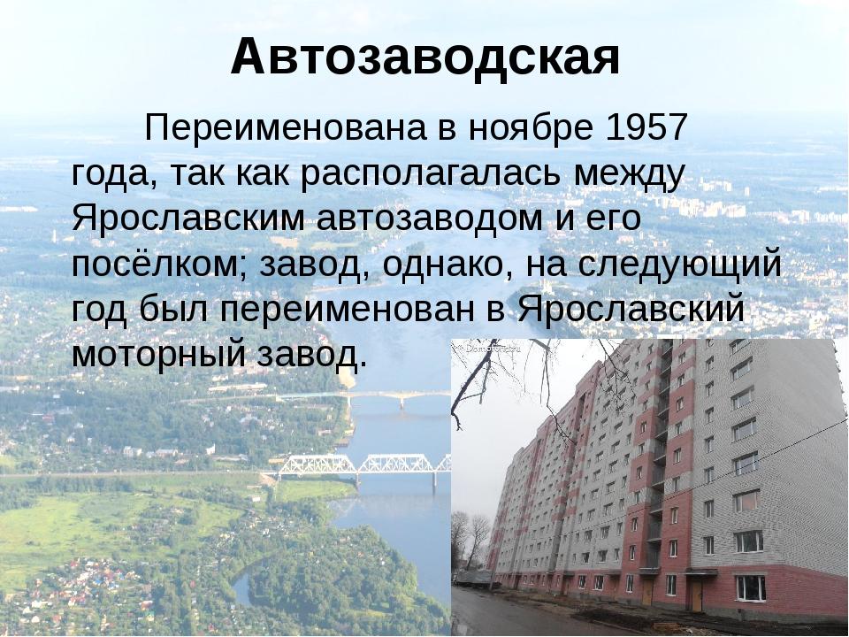 Автозаводская Переименована в ноябре 1957 года, так как располагалась между Я...