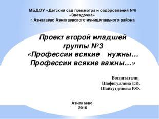 МБДОУ «Детский сад присмотра и оздоровления №6 «Звездочка» г.Азнакаево Азнака