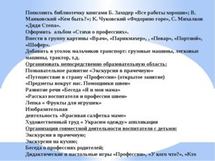 Пополнить библиотечку книгами Б. Заходер «Все работы хороши»; В. Маяковский «